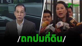 """ถกปม""""ปารีณา""""ถือครองที่ดิน ภบท.5 : ขีดเส้นใต้เมืองไทย   13-11-62   ข่าวเที่ยงไทยรัฐ"""