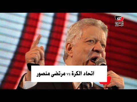 أزمة مرتضى منصور vs اتحاد الكرة (القصة الكاملة)
