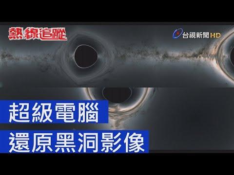 熱線追蹤 - 超級電腦 還原黑洞影像
