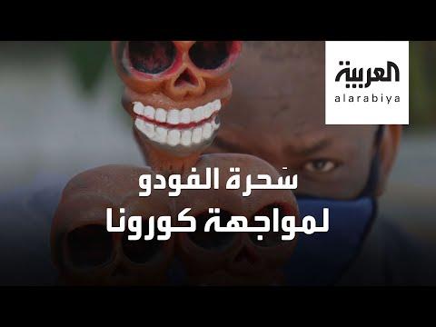 العرب اليوم - شاهد: الشاي لعلاج