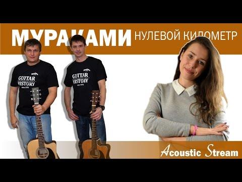 Мураками - Нулевой километр / Кавер на гитаре / Acoustic Stream