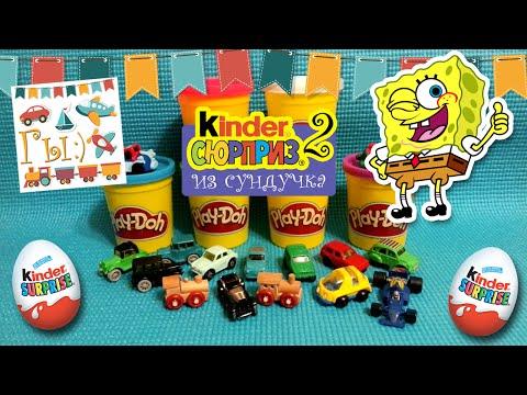 Видео для детей • Киндер сюрприз в сундучке. Серия 2 • Kinder Surprise