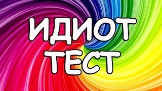 ТЕСТ НА ИДИОТА - 90% ПРОВАЛИВАЮТ