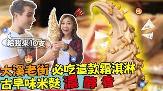 【下班Go Fun吧!】大溪人記憶中的味道 老街美食特輯