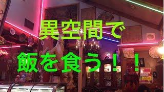徳島県で超有名!!!不思議な喫茶店に突撃だぜ!!!!!!