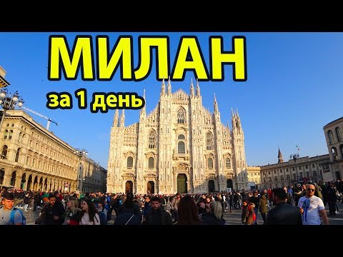 Милан за 1 день бюджетно. Достопримечательности, куда сходить и что посмотреть в Милане Италия