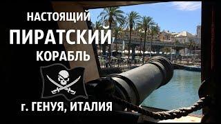 """Галеон """"Нептун""""- пиратский корабль в итальянском порту (г. Генуя)"""