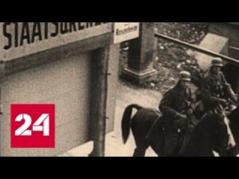 Мюнхенский сговор. Приглашение в ад. Документальный фильм Алексея Денисова
