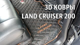 3D коврики для салона Land Cruiser 200