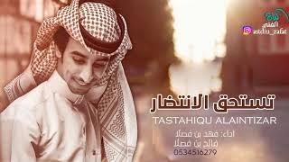 تحميل اغاني جديد شيلة تستحق الإنتظار - اداء فهد بن فصلا و فالح بن فصلا - 2020( حصرياً ) MP3