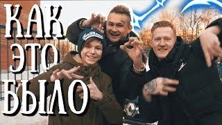 КЛИП С DK и MORGENSHTERN - КАК ЭТО БЫЛО