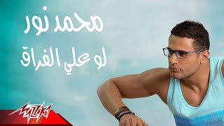 اغاني حصرية Mohamed Nour - Law Aal Foraa | محمد نور - لو على الفراق تحميل MP3