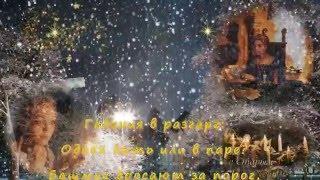 Музыкальное поздравление со Старым Новым годом!