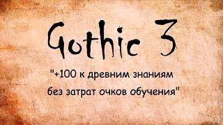 Как прокачать древнее знание до 100 без очков обучения в Gothic 3