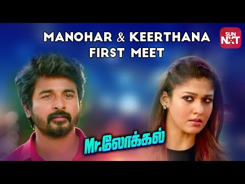 Mr.Local - Manohar and Keerthana first meeting | Full Movie on Sun NXT | Sivakarthikeyan, Nayanthara
