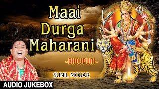 Maai Durga Maharani I Bhojpuri Devi Geet I SUNIL MOUAR AUDIO JUKEBOX I T-Series Bhakti Sagar  IMAGES, GIF, ANIMATED GIF, WALLPAPER, STICKER FOR WHATSAPP & FACEBOOK