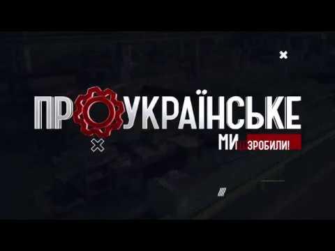 Як екпортується українське зерно: весь процес | НІБУЛОН | ПроУКРАЇНСЬКЕ | 01.12.2018