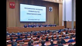 Расширенное заседание Правительства Хабаровского края 22 ноября 2018 г.