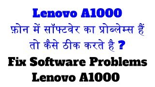 how to flash lenovo a1000 smartphone - मुफ्त
