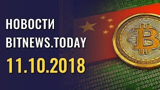 Новости Bitnews.Today 11.10.2018