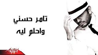 مازيكا W Ahlam Leeh - Tamer Hosny وأحلم ليه - تامر حسنى تحميل MP3