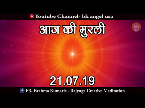 आज की मुरली | 21-07-2019 | Aaj Ki Murli | BK Angel | Brahma Kumaris | Today's Murli in Hindi (видео)