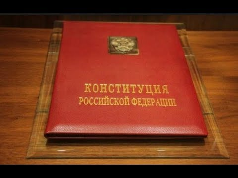 Пенсионный возраст закреплён в конституции РФ
