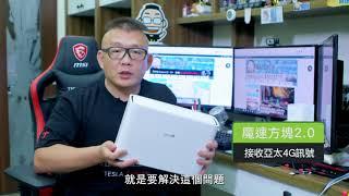 亞太電信『魔速方塊2.0』 電腦王阿達實測