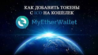 Как создать токен Telcoin и получить токены с ICO на MyEtherWallet ?? Смотри!