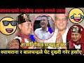 हसाउँनमा माईर यी दुई हस्ती, Shyam Rana ले English बोल्दा रोकिएन Balchandra को हासोँ साथै भालेदोहोरी