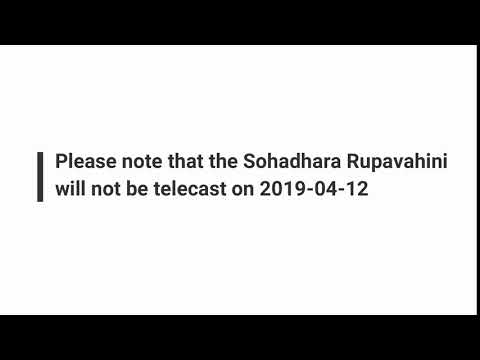 Sobadhara Rupavahini | 2019-04-12