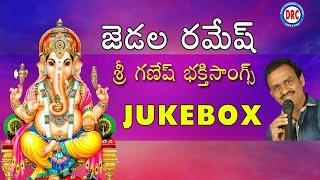 Jadala Ramesh Sri Ganesh Bhakti Songs  || Vinayaka Chavithi Patalu || Lord Ganesha Devotional Songs