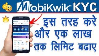 How to Upgrade KYC on Mobikwik App || Mobikwik Online Full KYC Video in Hindi