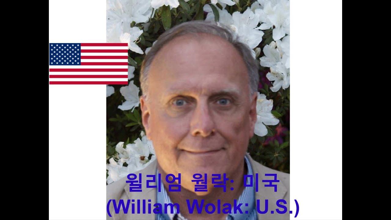 제25회 김달진문학제/윌리엄 월락/William Wolak