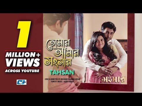 Tomar Amar Shongshar | Sajid Ft Tahsan | Apurba | Nabila | Mizanur Rahman Aryan | Bangla New Song