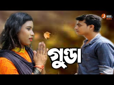 গুন্ডা -Gunda  - ২০১৯ - New Short Filim | Piyas Khan By Sapna \ Official Short Film