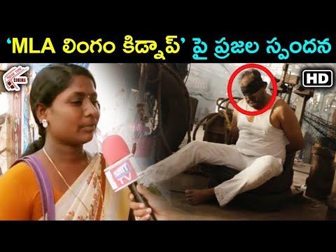 'MLA లింగం కిడ్నాప్' పై ప్రజల స్పందన | Theru Naaigal Telugu Movie Scenes Latest | Movie Time Cinema