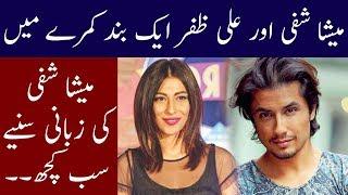 Meesha Shafi Expose Ali Zafar Real Face | Neo News