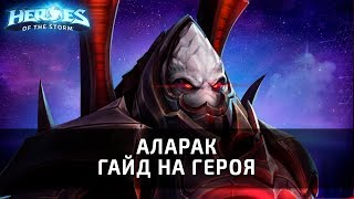 АЛАРАК - гайд на героя по Heroes of the Storm