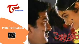 Pelli Pustakam Telugu Movie | Rajendra Prasad, Divya Vani | TeluguOne