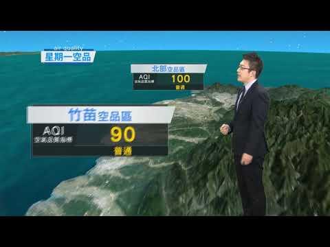 107年9月30日空氣品質不良通報