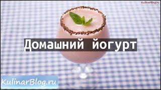 Рецепт Домашний йогурт