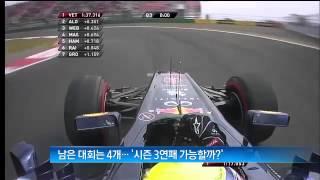 F1 코리아 그랑프리가 '돈 먹는 하마'? _121012_채널A NEWS