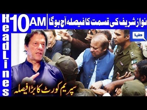 Strict security for Nawaz's bail hearing at SC today | Headlines 10 AM | 19 March 2019 | Dunya News (видео)