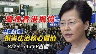 反送中/癱瘓香港機場 林鄭月娥:損害法治核心價值|三立新聞網SETN.com