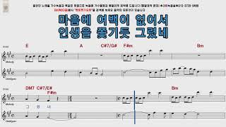 정동원 여백 미스터트롯