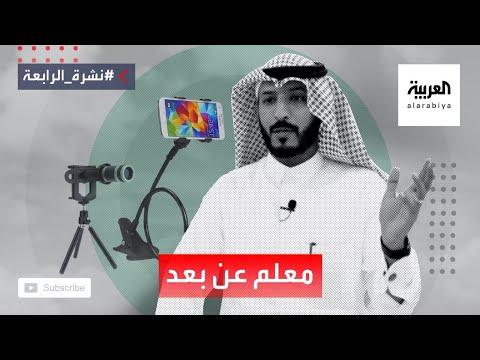 العرب اليوم - شاهد: معلم سعودي يدرِّس عن بعد بطريقة مختلفة