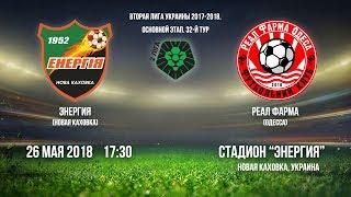 LIVE! Футбол. «Энергия» (Новая Каховка) - «Реал Фарма» (Одесса). 26.05.2018