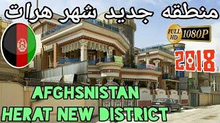 منطقه جدید شهر هرات Afghsnista ,Herat New District