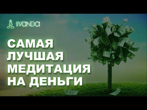 Открытие Денежного Потока | Самая Лучшая Медитация на Деньги 🔯 Я Самый Богатый Человек 💰💰💰🙏😇